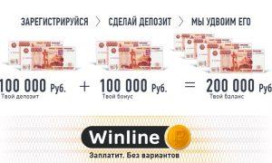 BONUS 100 000 RUB от Winline доступен последний день!