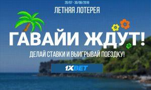 1xBet: Пополняй счет и отправляйся на Гавайи!