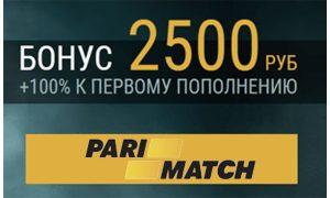 Париматч — 2500 бонус