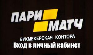 Вход в Париматч на официальном сайте