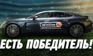 Любитель ставок выиграл Porsche у БК «Винлайн» (Видео)