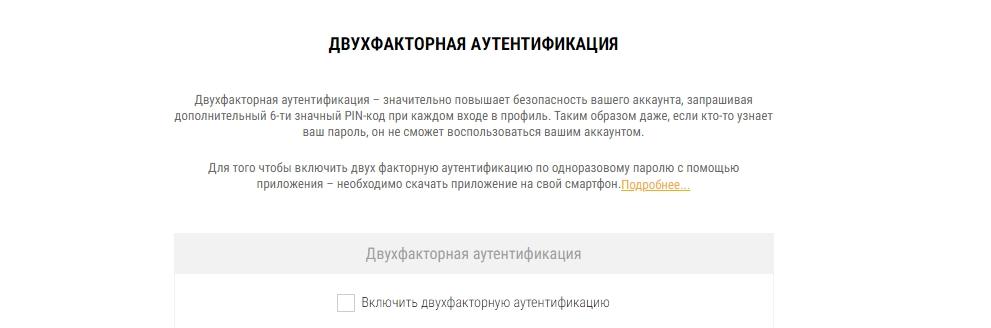Защита аккаунта в Париматч