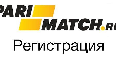Регистрация пользователя в Parimatch