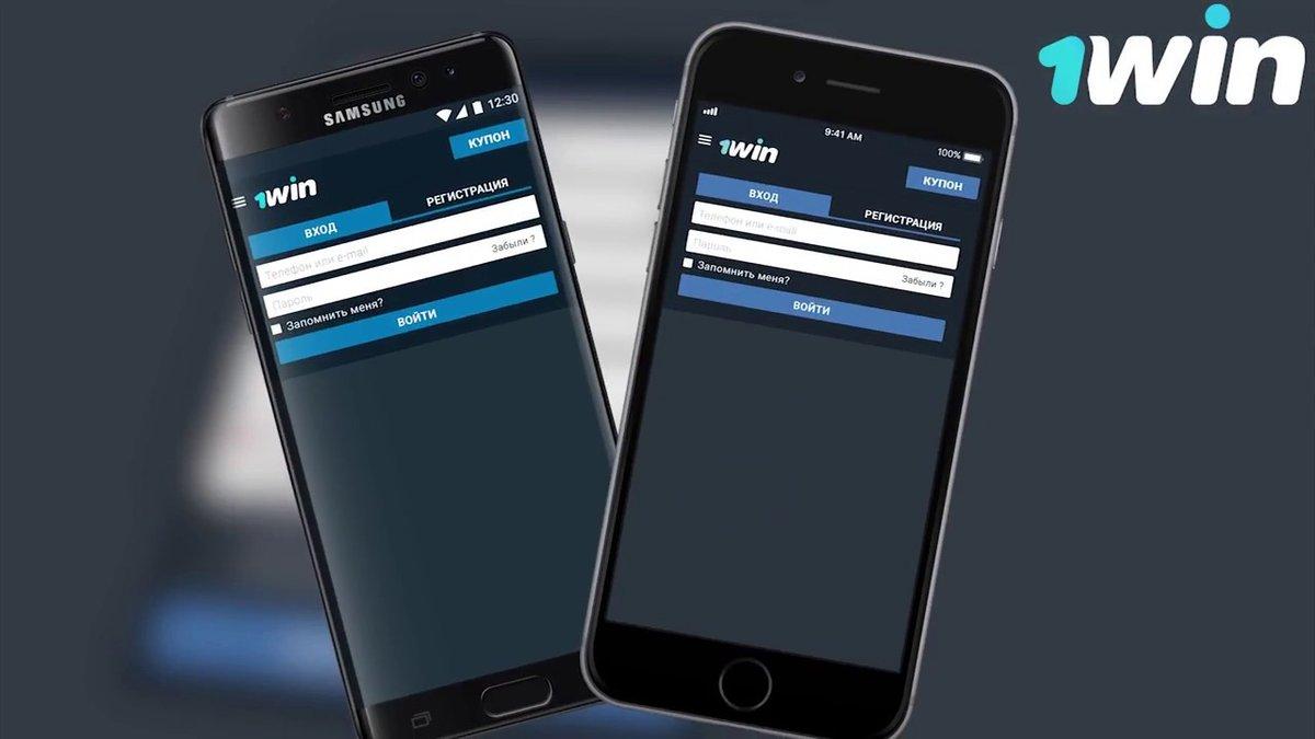 1win приложение скачать на телефон