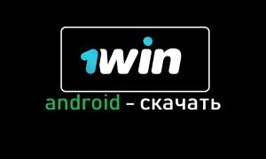 1win — скачать бесплатно на андроид. Полная инструкция