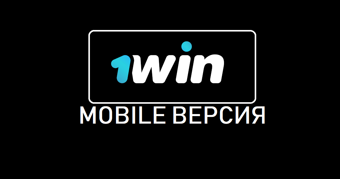 1win мобильная версия — полный обзор