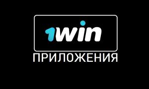 1win — приложение, скачать на телефон или ПК