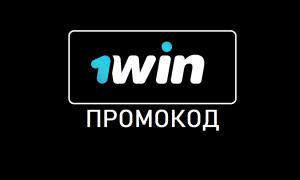 1win промокод. Полное описание и инструкция по применению