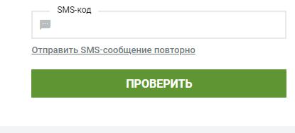 Форма для ввода СМС