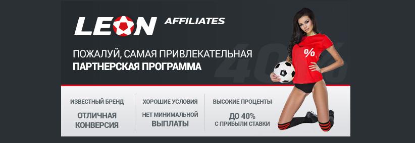 БК Леон - партнерская программа