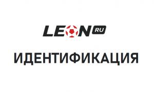 Как пройти идентификацию в Леон. Обзор процедуры