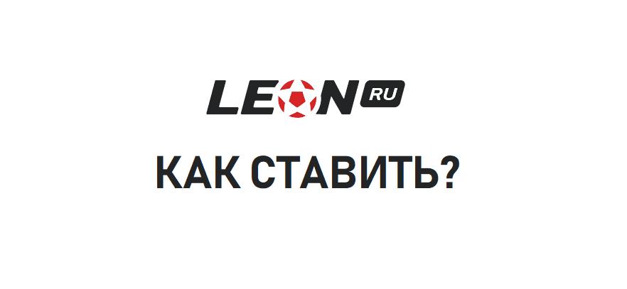 Как делать ставки в Леон
