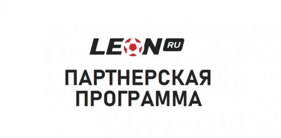 БК Леон — партнерская программа