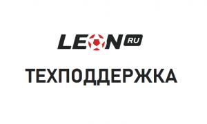 Горячая линия в БК Леон