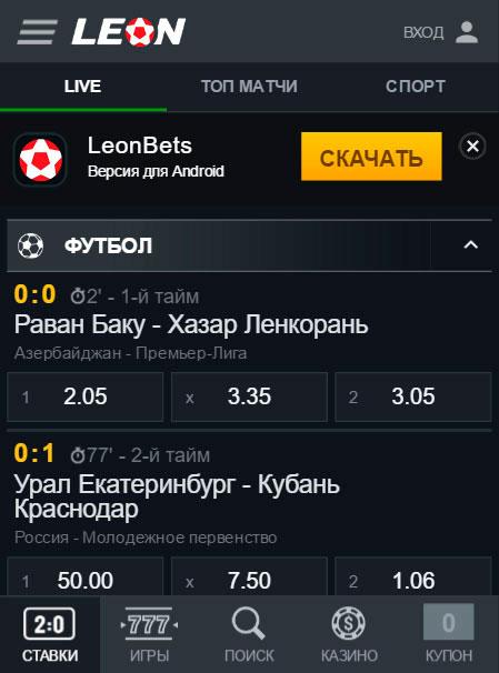Мобильная версия Леонбетс