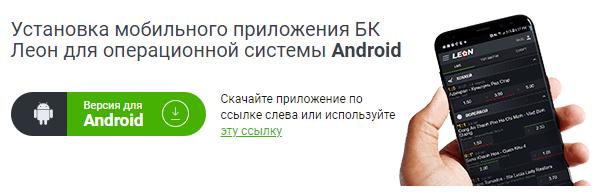 Мобильное приложение букмекерской конторы