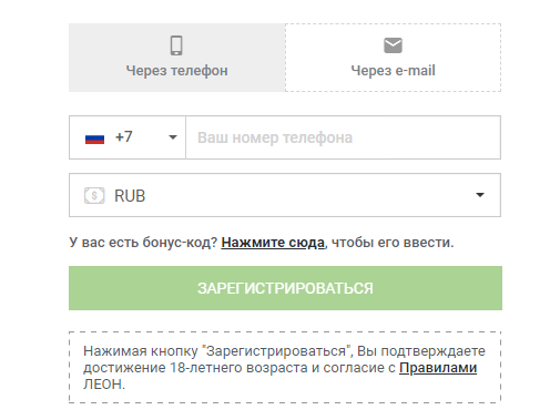Леонбетс регистрация