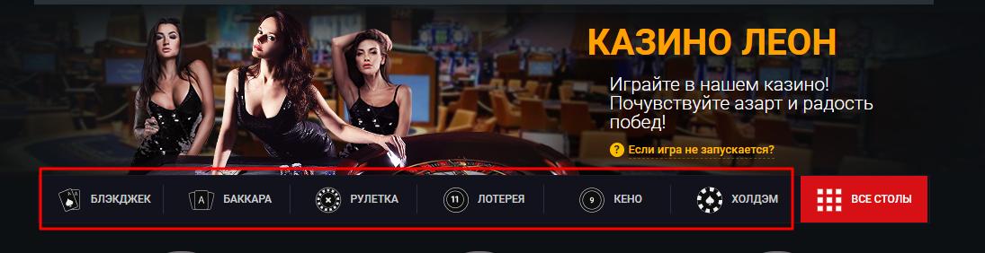 Леонбетс казино