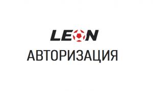 Леонбетс — вход на сайт. Инструкция для новичков