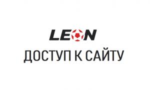 Leonbets – доступ к сайту