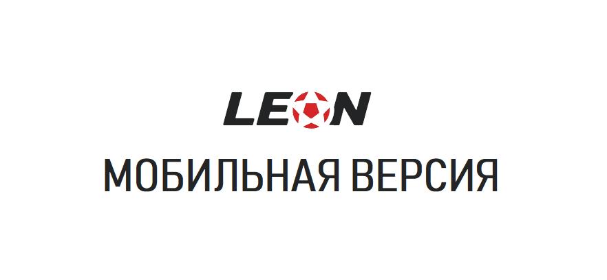 Леонбетс — мобильная версия. Обзор возможностей упрощенной платформы