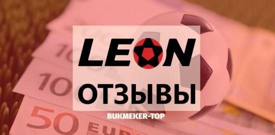 Leonbets – отзывы о букмекерской конторе
