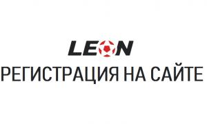 Леонбетс — регистрация на сайте. Инструкция и рекомендации