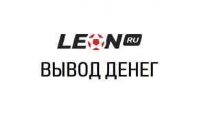 Выплаты в Леон