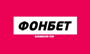Фонбет в Кирове