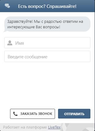 Онлайн-консультант baltbet.ru