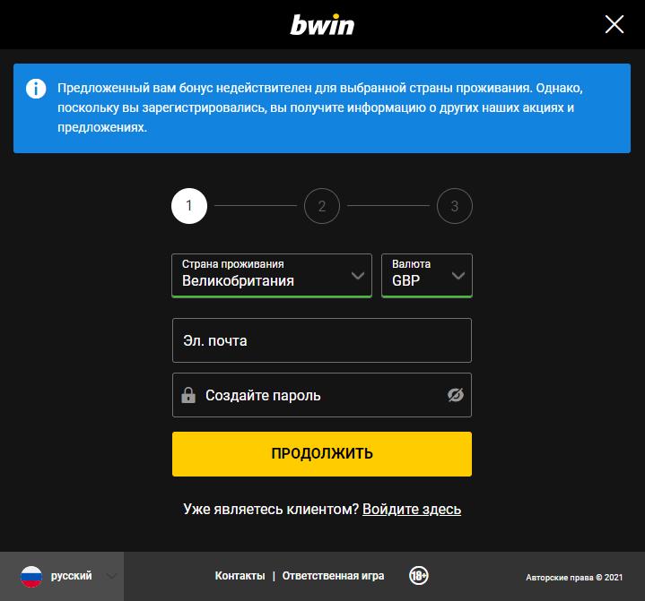 Регистрация bwin com