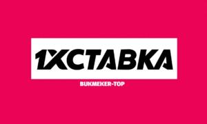 1xСтавка ППС в Волгограде