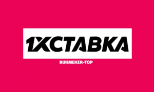 1xСтавка в Ростове