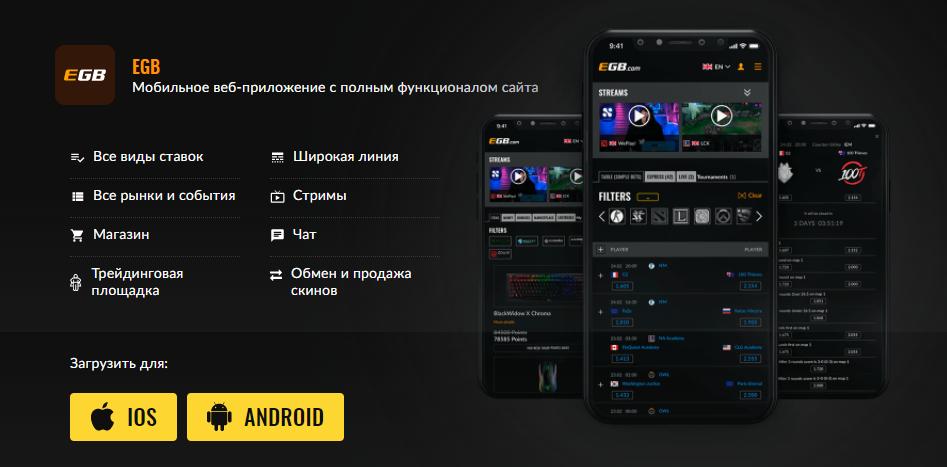 мобильные приложения бк егб