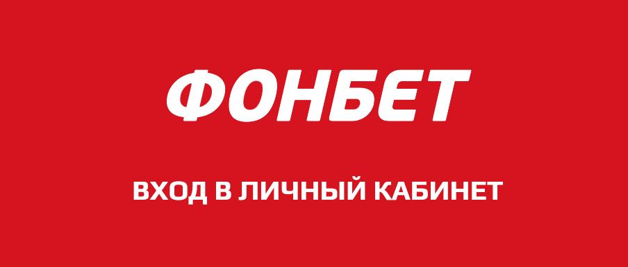 фонбет личный кабинет россия