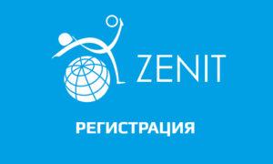 Регистрация в Зенит