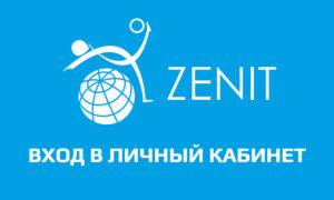 Вход в личный кабинет Зенит