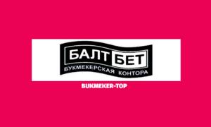 Балтбет адреса в Екатеринбурге
