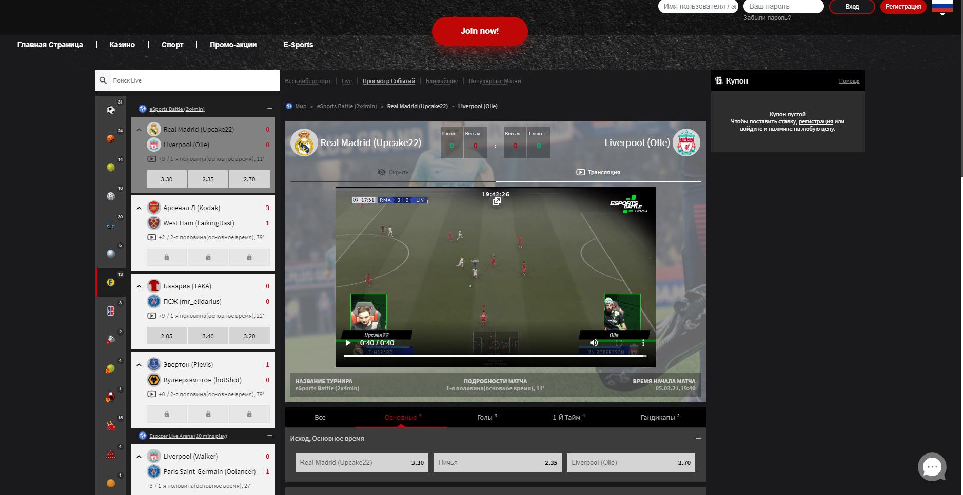 Онлайн-трансляция матча