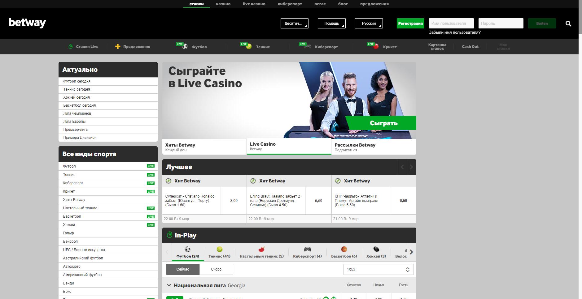 интерфейс главной страницы бетвэй