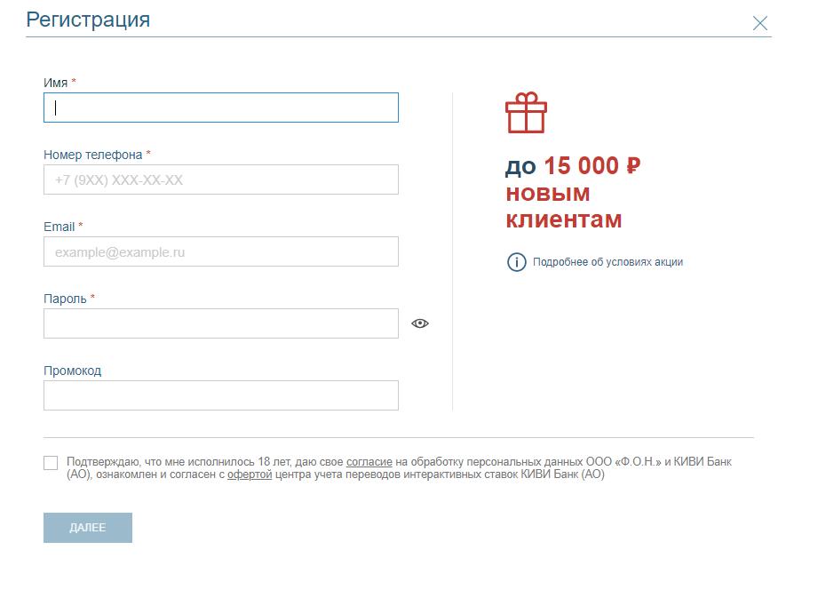 Процесс регистрации в Фонбет