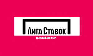 Лига Ставок в Волгограде