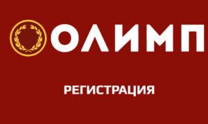 Регистрация в Олимп