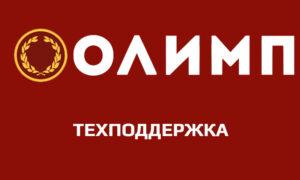 Техподдержка «Олимп»