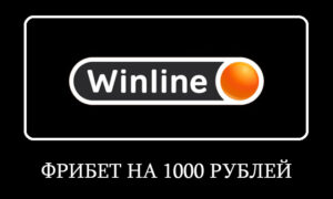 Винлайн бонус за регистрацию