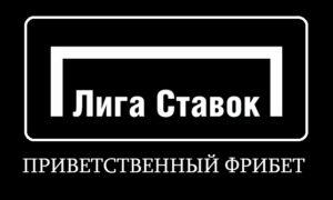 Фрибет за регистрацию в Лиге Ставок