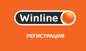 Регистрация в Винлайн