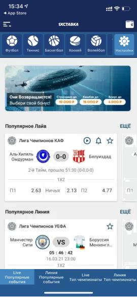1хставка приложение для айфона