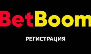 Регистрация в BetBoom