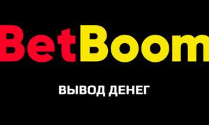 Вывод денег BetBoom